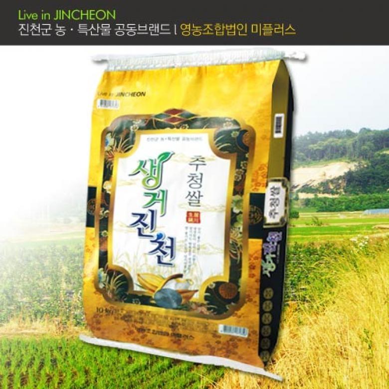 [하프클럽][팜스토리푸드] 생거진천 추청쌀 20kg