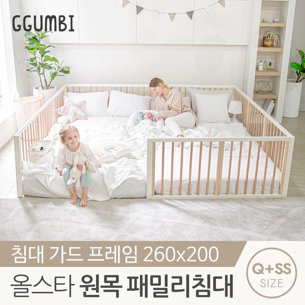 [보리보리] 꿈비 [꿈비] 올스타 원목 저상형 패밀리 침대 프레임 가드_Q+SS사이즈