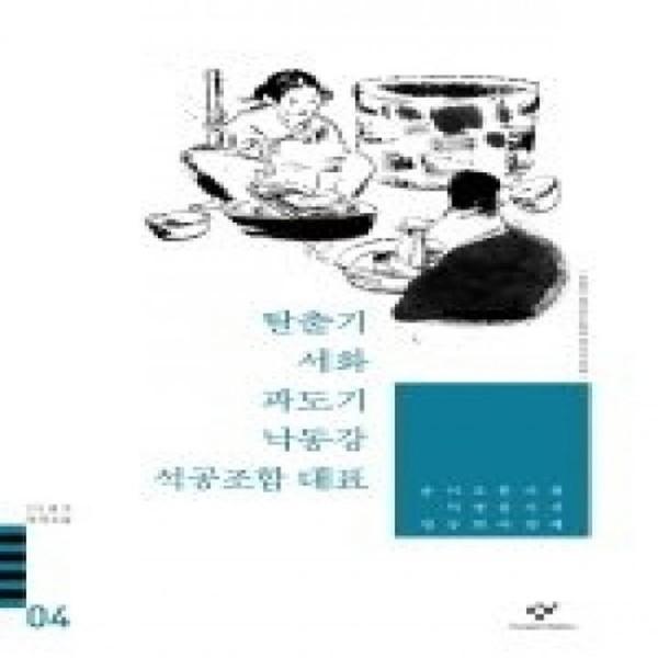 [보리보리] 개똥이네 (개똥이네)  (중고 - 최상) 민촌 탈출기 서화 과도기 낙동강 석공조합 대표 (MU99)