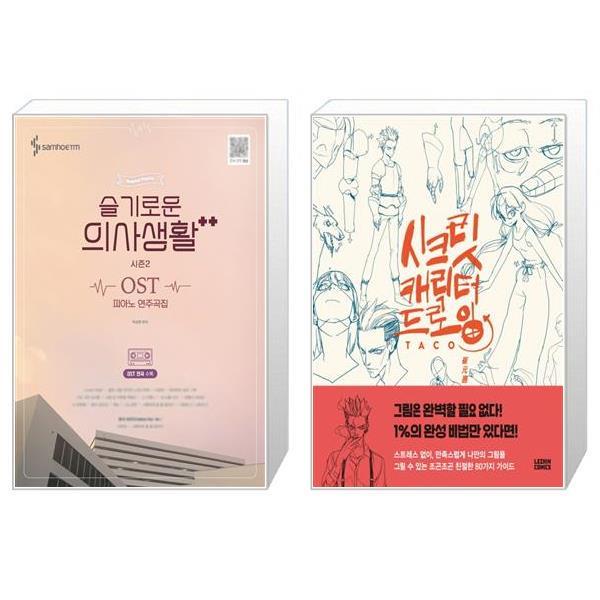 [보리보리] 유니오니아시아 슬기로운 의사생활 시즌2 OST 피아노 연주곡집 + 시크릿 캐릭터 드로잉 [세트상품]