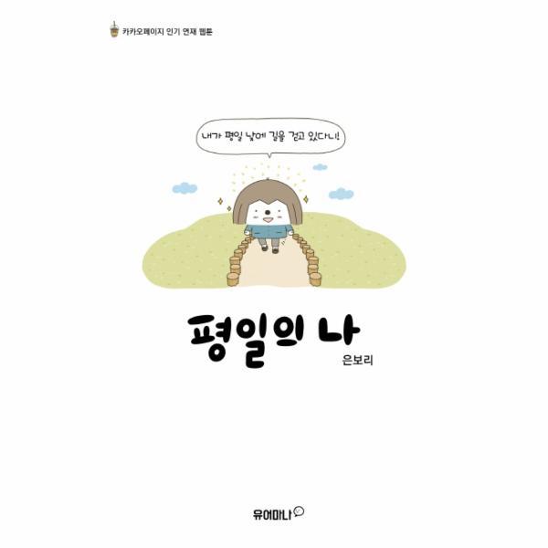 [하프클럽][북마우스] 평일의 나(카카오페이지인기연재웹툰)