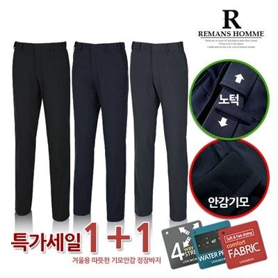 [리맨즈] 따뜻한 기모안감 남자 노턱 겨울정장바지 특가 무료배송 1+1